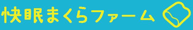 【2021年最新版】整体師がおすすめする快眠枕ランキングベスト10!